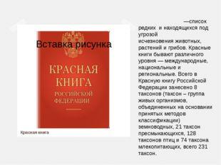 Красная книга Кра́сная кни́га—список редких и находящихся под угрозой исчезн