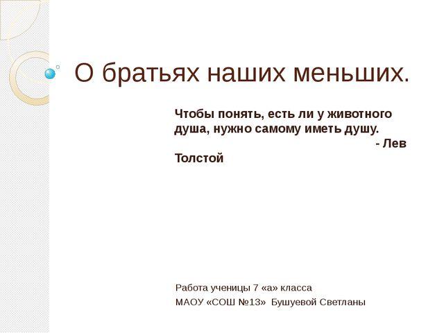 О братьях наших меньших. Работа ученицы 7 «а» класса МАОУ «СОШ №13» Бушуевой...
