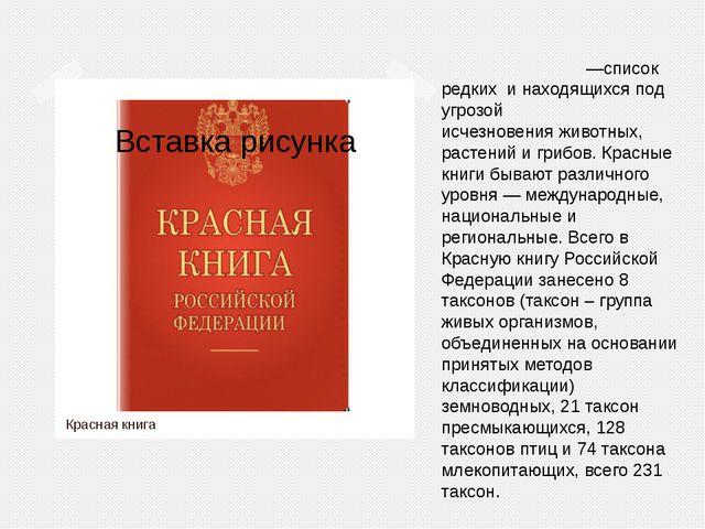 Красная книга Кра́сная кни́га—список редких и находящихся под угрозой исчезн...