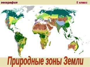 география 5 класс