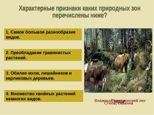 1. Самое большое разнообразие видов. 2. Преобладание травянистых растений. 3.