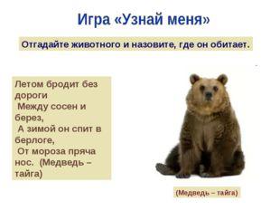 Отгадайте животного и назовите, где он обитает. Летом бродит без дороги Между