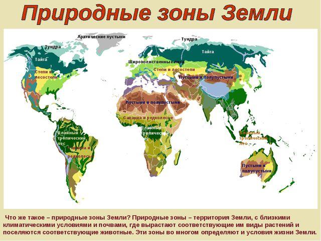 Что же такое – природные зоны Земли? Природные зоны – территория Земли, с бл...
