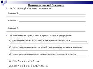 Математический диктант 1). Сформулируйте аксиомы стереометрии: Аксиома 1. ___
