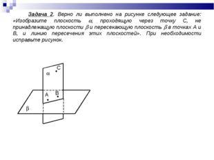 Задача 2. Верно ли выполнено на рисунке следующее задание: «Изобразите плоск