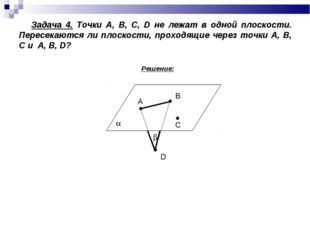 Задача 4. Точки А, В, С, D не лежат в одной плоскости. Пересекаются ли плоск