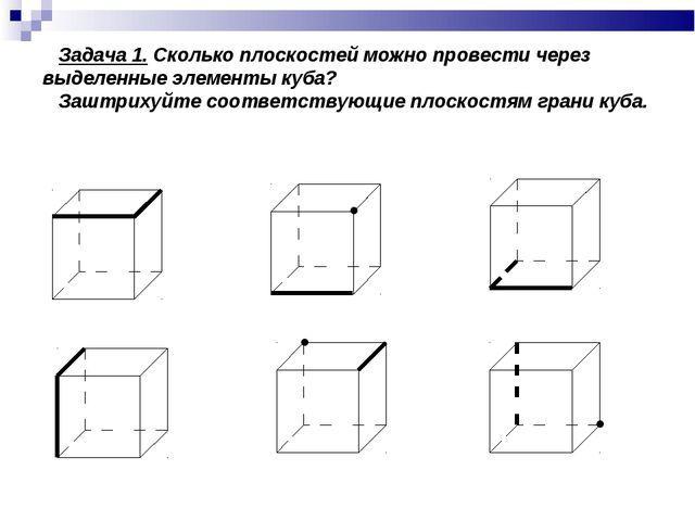 Задача 1. Сколько плоскостей можно провести через выделенные элементы куба?...