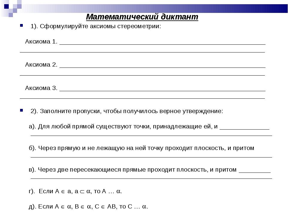 Математический диктант 1). Сформулируйте аксиомы стереометрии: Аксиома 1. ___...