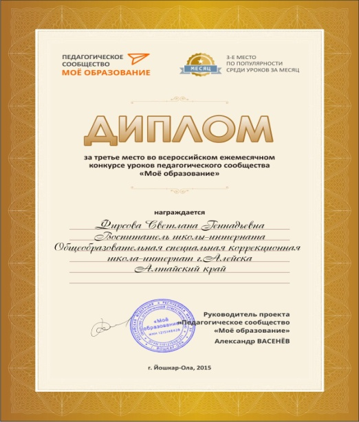 http://moeobrazovanie.ru/data/edu/cert/121730_35_1449669400.jpg