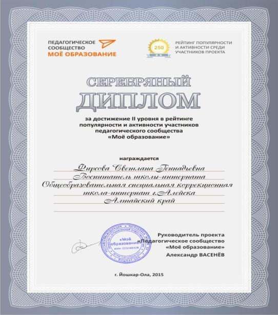 http://moeobrazovanie.ru/data/edu/cert/121730_8_1451379347.jpg