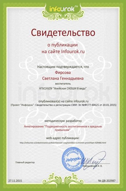 C:\Users\Светлана\Desktop\Сертификат проекта infourok.ru № ДВ-202987.jpg