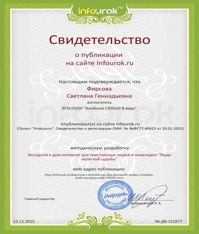 C:\Users\Светлана\Downloads\Сертификат проекта infourok.ru № ДВ-151877.jpg