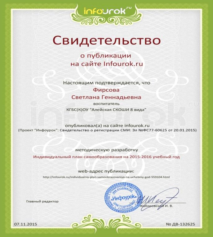 C:\Users\Светлана\Downloads\Сертификат проекта infourok.ru № ДВ-132625.jpg