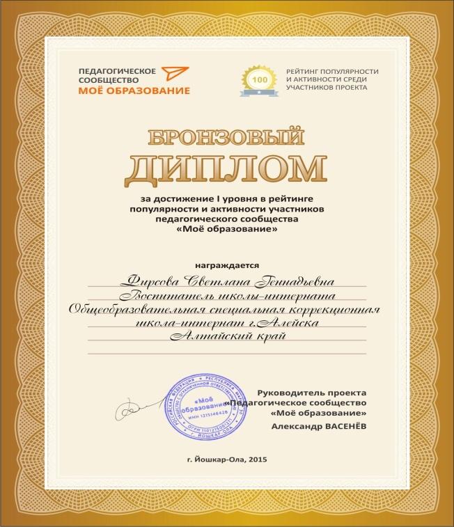http://moeobrazovanie.ru/data/edu/cert/121730_7_1449318808.jpg