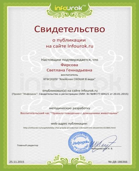 C:\Users\Светлана\Desktop\Сертификат проекта infourok.ru № ДВ-186366.jpg