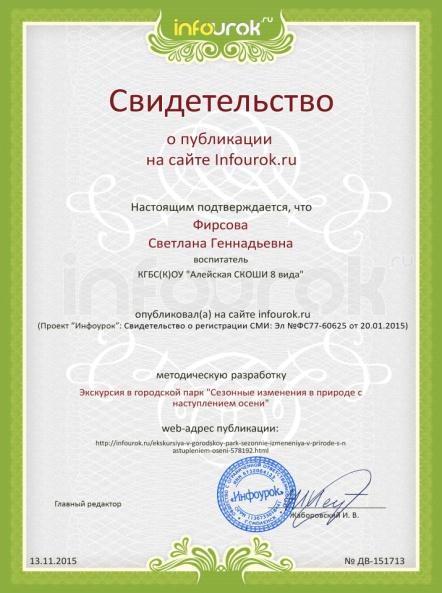 C:\Users\Светлана\Downloads\Сертификат проекта infourok.ru № ДВ-151713.jpg