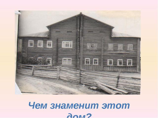 Чем знаменит этот дом?