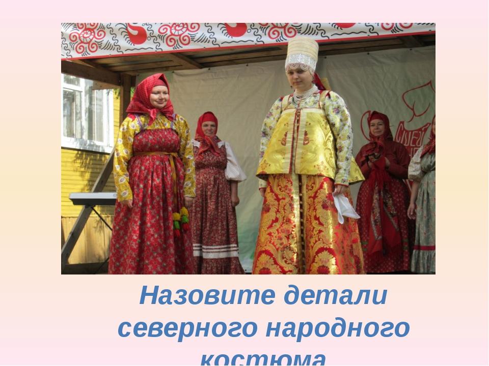 Назовите детали северного народного костюма
