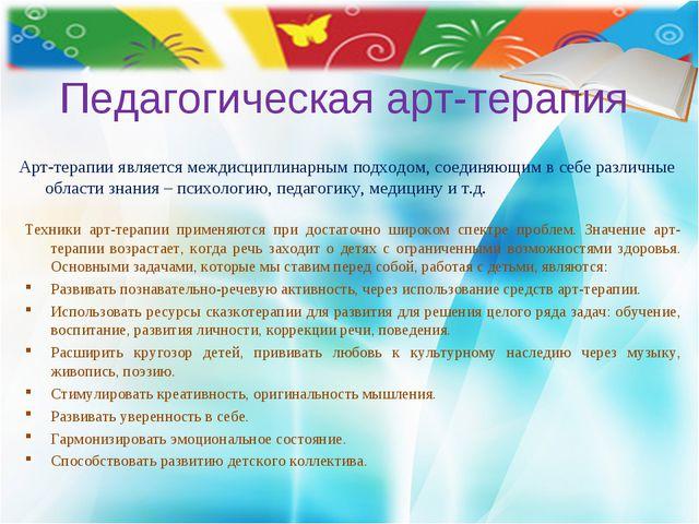 Педагогическая арт-терапия Арт-терапии является междисциплинарным подходом, с...