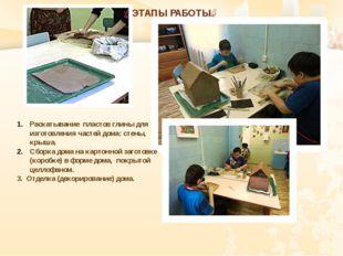 Раскатывание пластов глины для изготовления частей дома: стены, крыша. Сборка