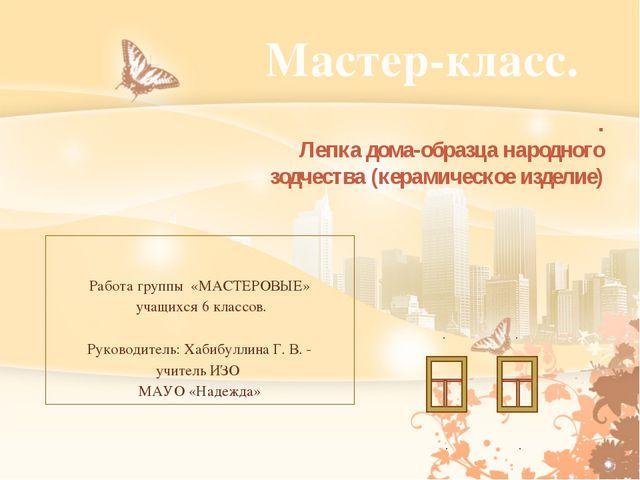 . Лепка дома-образца народного зодчества (керамическое изделие) Работа групп...