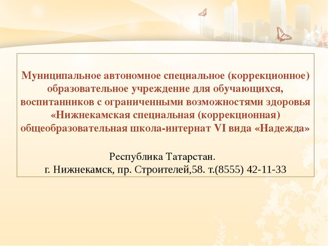 Муниципальное автономное специальное (коррекционное) образовательное учрежде...