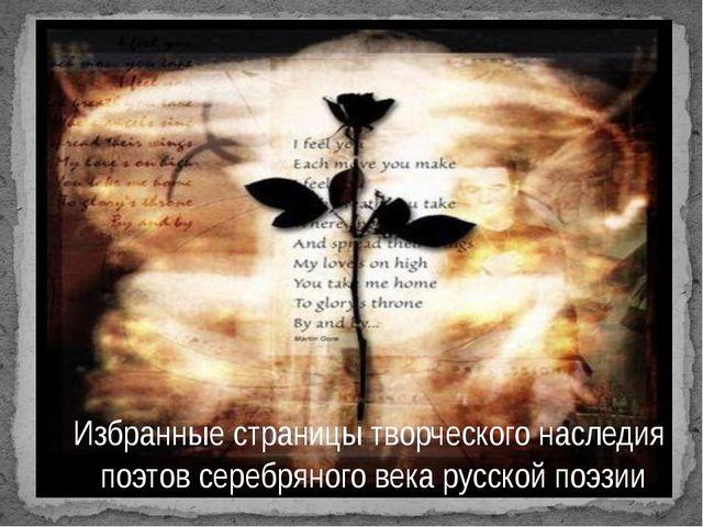Избранные страницы творческого наследия поэтов серебряного века русской поэзии