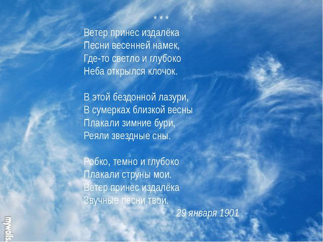 * * * Ветер принес издалёка Песни весенней намек, Где-то светло и глубоко Неб...