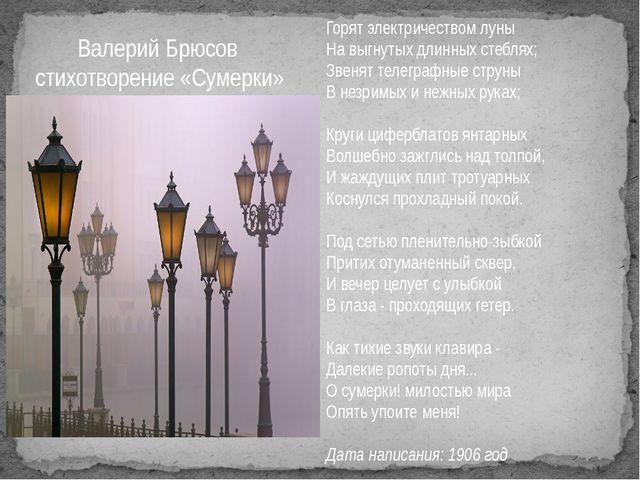 Горят электричеством луны На выгнутых длинных стеблях; Звенят телеграфные стр...