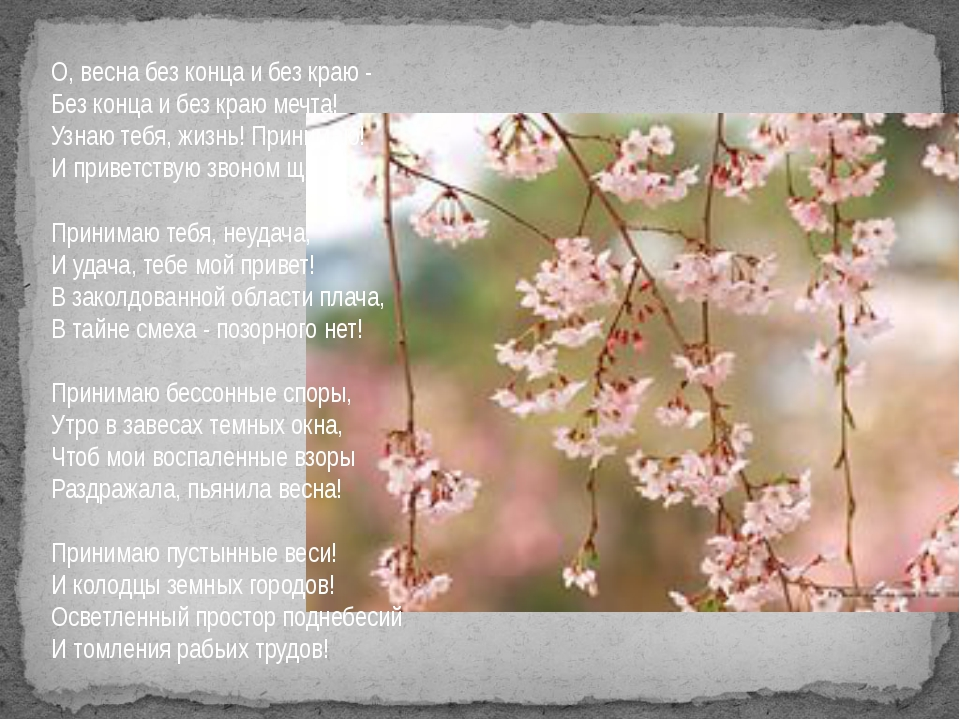 О, весна без конца и без краю - Без конца и без краю мечта! Узнаю тебя, жизнь...