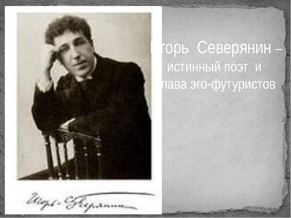 Игорь Северянин – истинный поэт и глава эго-футуристов