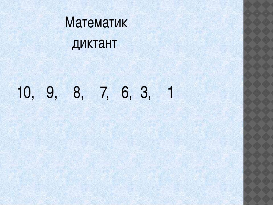 Математик диктант 10, 9, 8, 7, 6, 3, 1