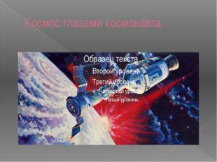 Космос глазами космонавта