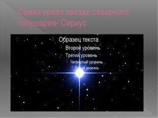Самая яркая звезда северного полушария- Сириус