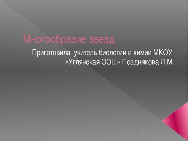 Многообразие звезд Приготовила учитель биологии и химии МКОУ «Углянская ООШ»...