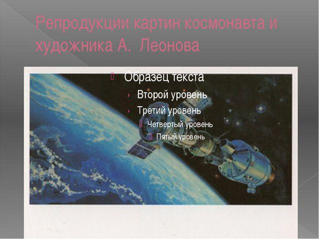 Репродукции картин космонавта и художника А. Леонова
