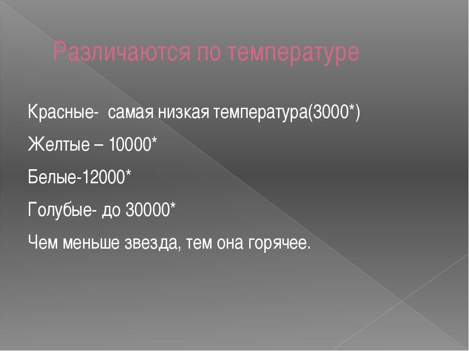 Различаются по температуре Красные- самая низкая температура(3000*) Желтые –...