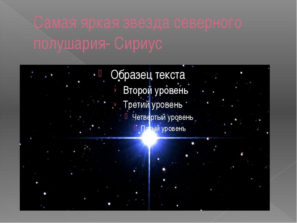 самые яркие звезды на северном полушарии картинки позаимствовать несколько идей