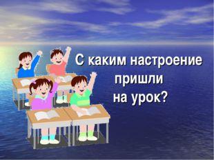 С каким настроение пришли на урок?