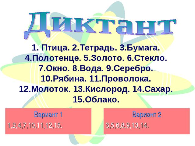 Вариант 1 1,2,4,7,10,11,12,15. Вариант 2 3,5,6,8,9,13,14. 1. Птица. 2.Тетрадь...