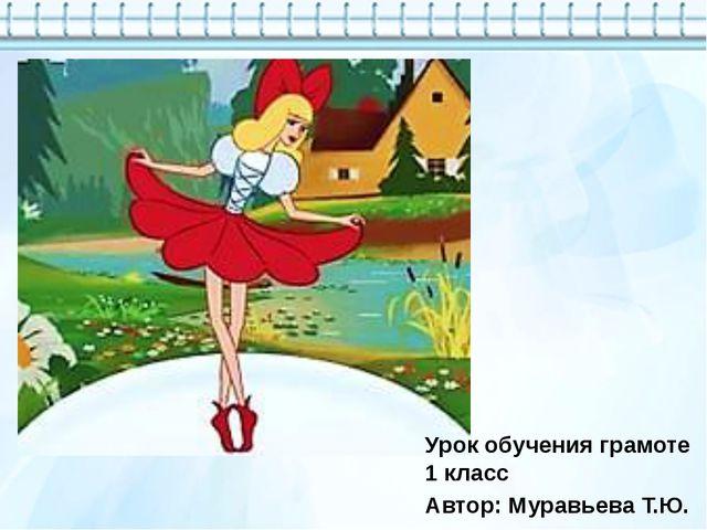 Урок обучения грамоте 1 класс Автор: Муравьева Т.Ю.