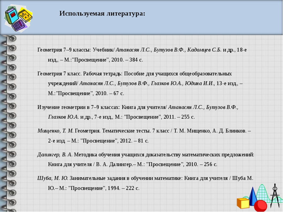 Геометрия 7–9 классы: Учебник/Атанасян Л.С., Бутузов В.Ф., Кадомцев С.Б.и д...