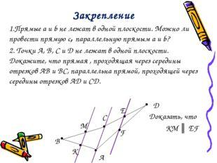 Закрепление Прямые а и b не лежат в одной плоскости. Можно ли провести прямую