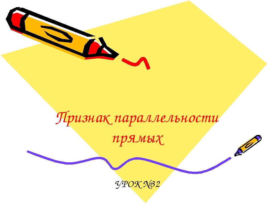 Признак параллельности прямых УРОК №32