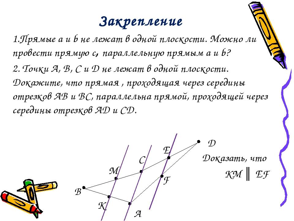 Закрепление Прямые а и b не лежат в одной плоскости. Можно ли провести прямую...