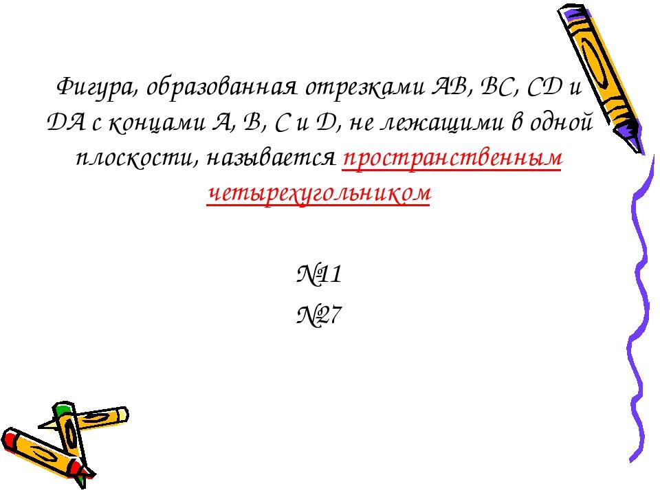 Фигура, образованная отрезками АВ, ВС, СD и DА с концами А, В, С и D, не лежа...