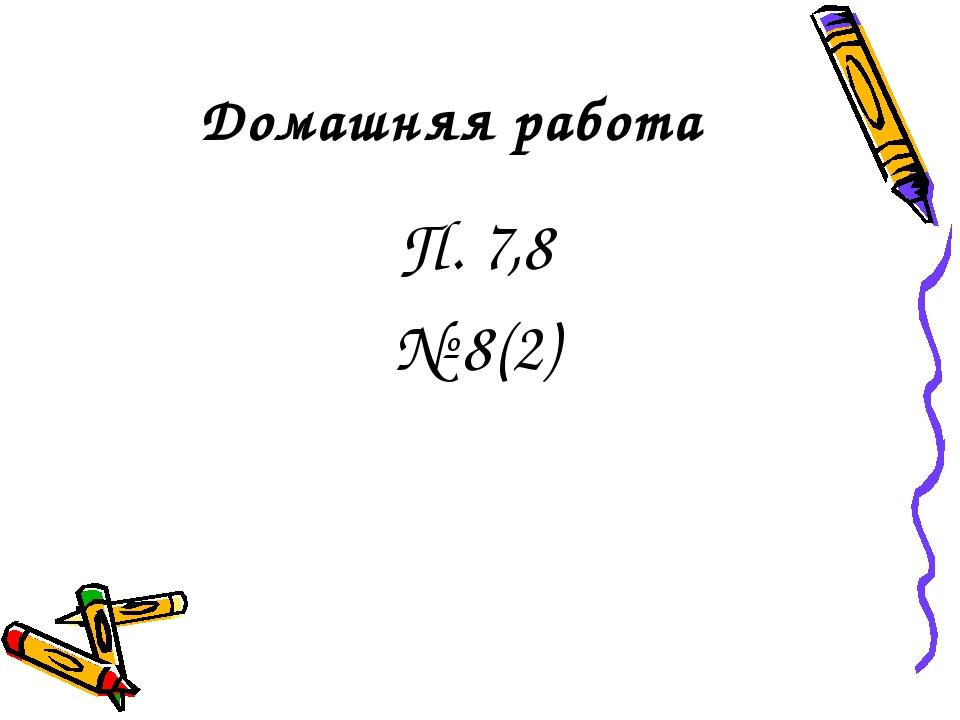 Домашняя работа П. 7,8 № 8(2)