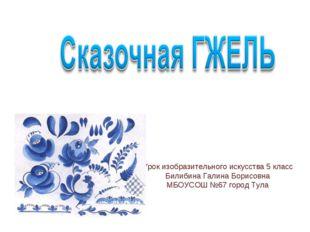 Урок изобразительного искусства 5 класс Билибина Галина Борисовна МБОУСОШ №67