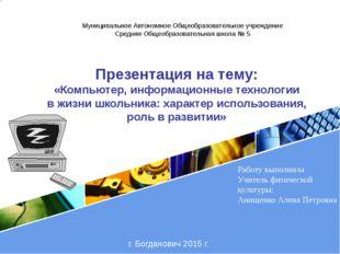 Презентация на тему: «Компьютер, информационные технологии в жизни школьника: