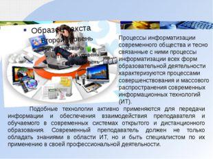 Подобные технологии активно применяются для передачи информации и обеспечени